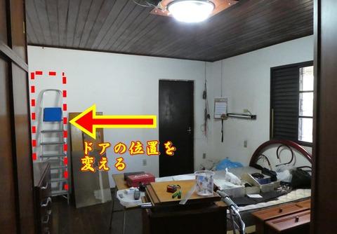1-親の家の改修2ドアの位置を変える