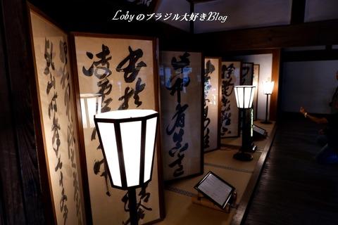 6-blog-ryuanji03g