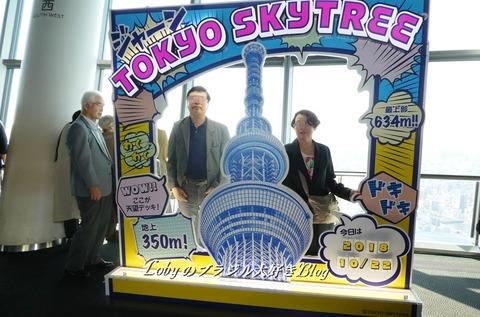 skytree7c-kinenshasin