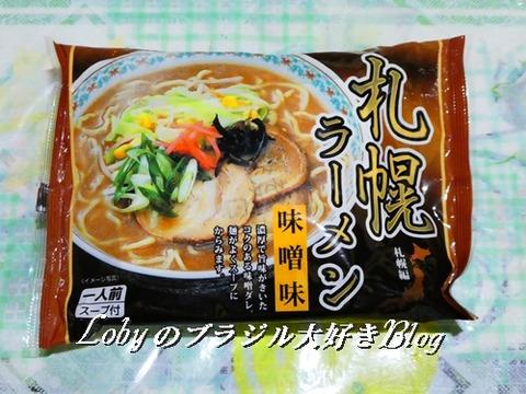 札幌ラーメン味噌味