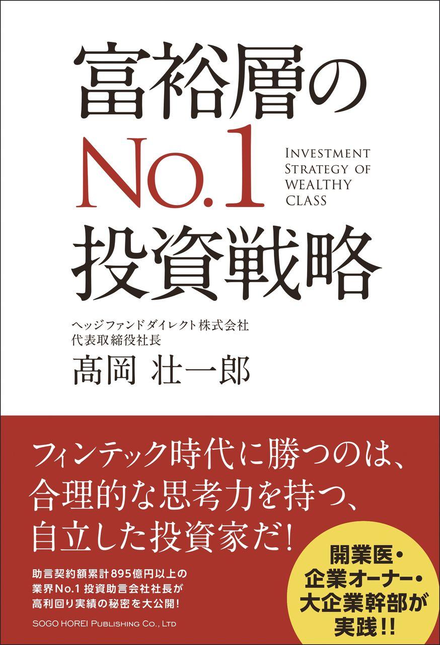 高岡壮一郎新刊「富裕層のNo.1投資戦略」表紙