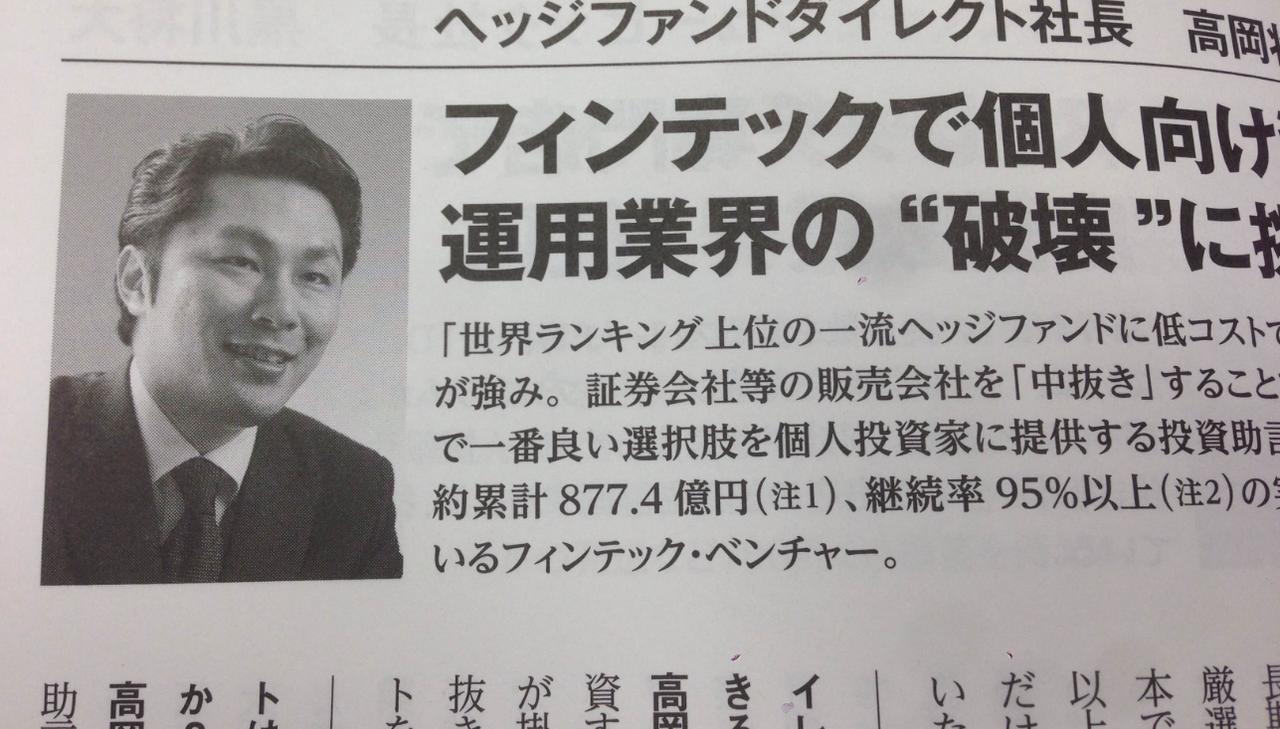 雑誌「経済界」に掲載された「ヘッジファンドダイレクト社長 高岡壮一郎」インタビュー記事