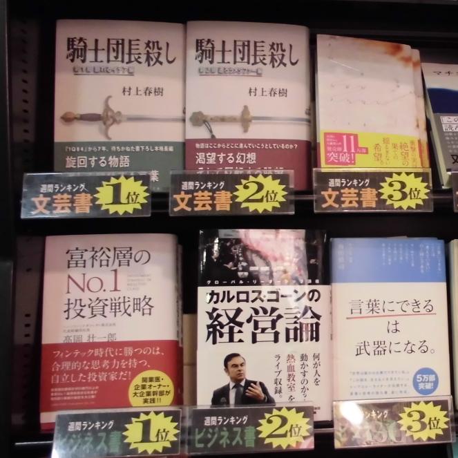 高岡壮一郎著『富裕層のNo.1投資戦略』、ツタヤミッドタウン第1位