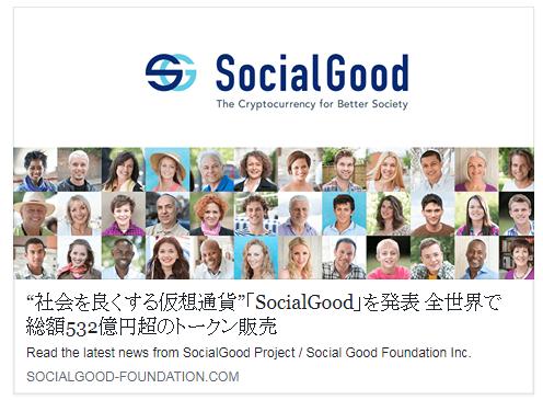 "Social Good Foundation、""社会を良くする仮想通貨""「SocialGood」を発表。全世界で総額億円超のトークン販売"