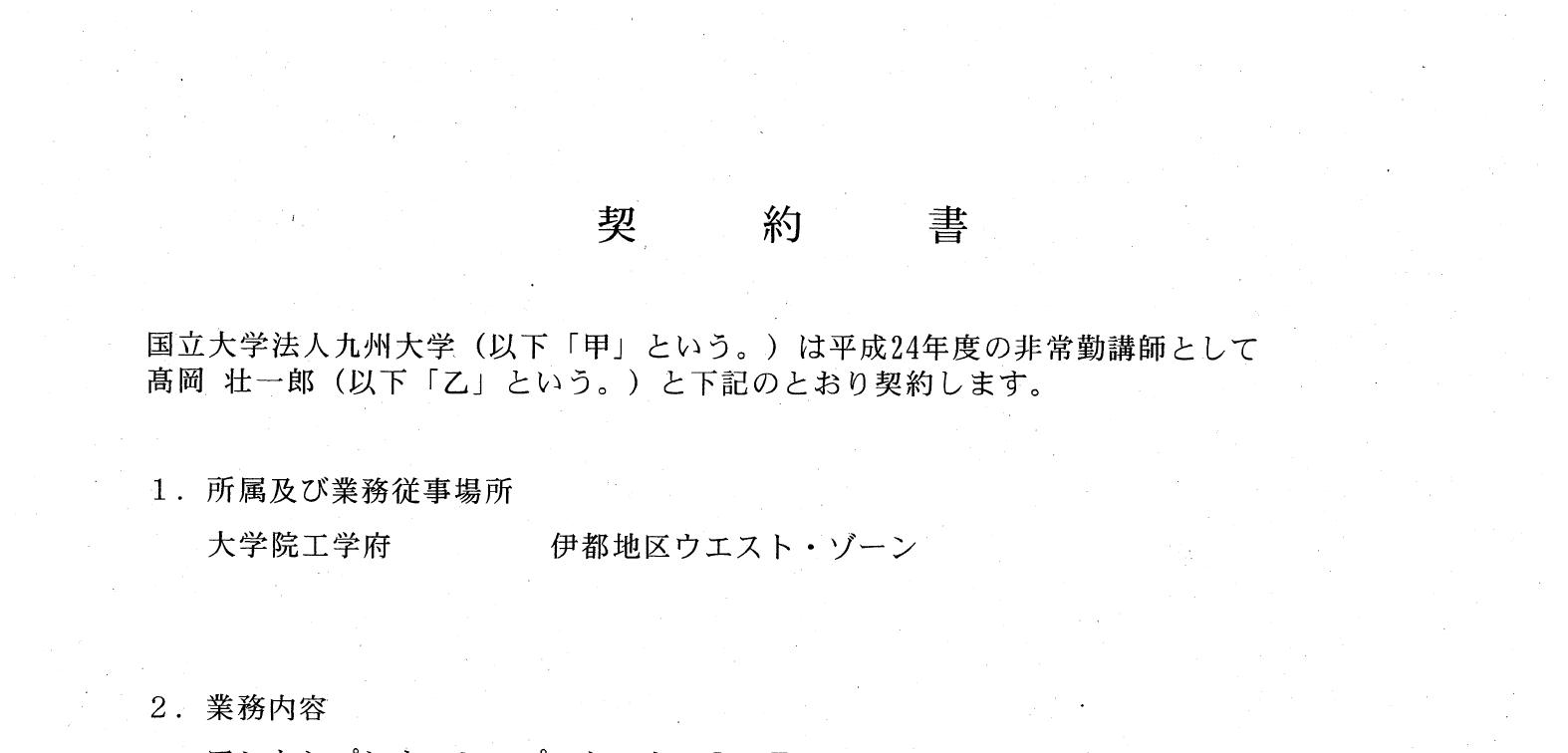 九州大学非常勤講師 高岡壮一郎