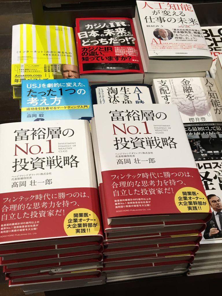 高岡壮一郎著「富裕層のNo.1投資戦略」は八重洲ブックセンターや丸善本店等でも取り扱っております。ぜひお手に取っていただければ幸いです。