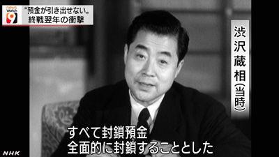 NHK預金封鎖大臣