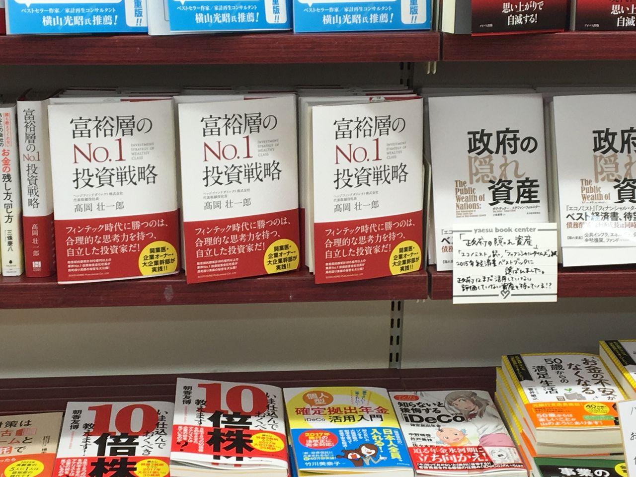 丸善での高岡壮一郎新刊展開