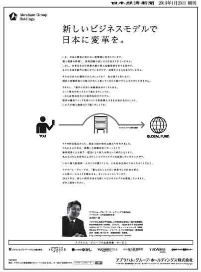アブラハム日経新聞