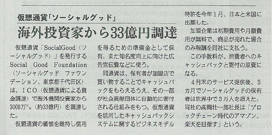 産経新聞SocialGood