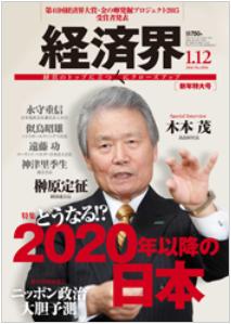 雑誌「経済界」にヘッジファンドダイレクト社長 高岡壮一郎インタビューが掲載されました