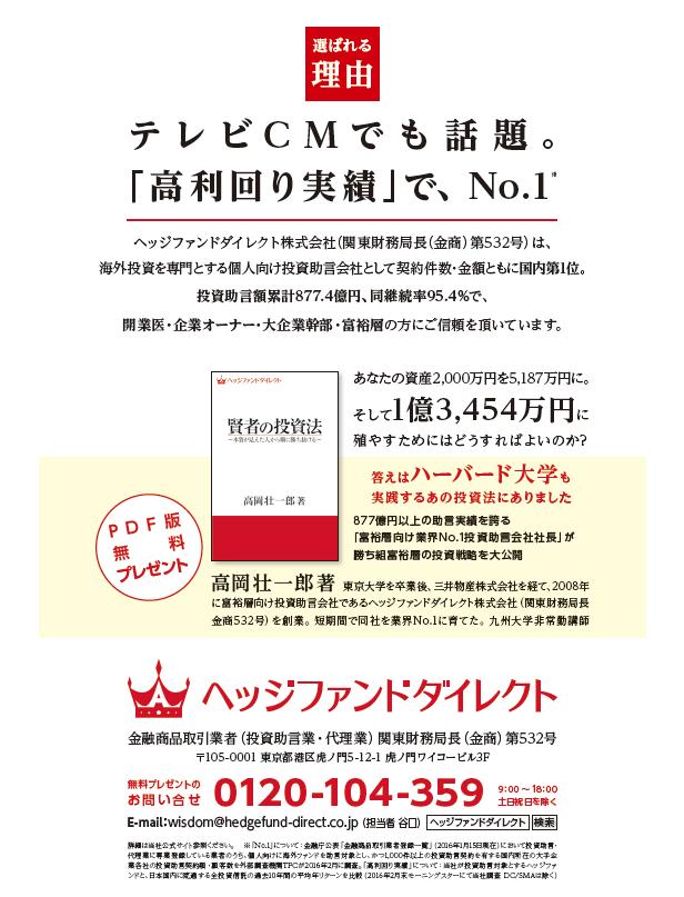 文藝春秋 広告