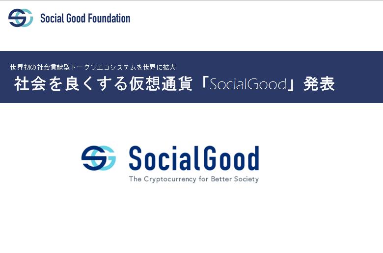 世界初の社会貢献型トークンエコシステムを世界に拡大|社会を良くする仮想通貨「SocialGood」発表