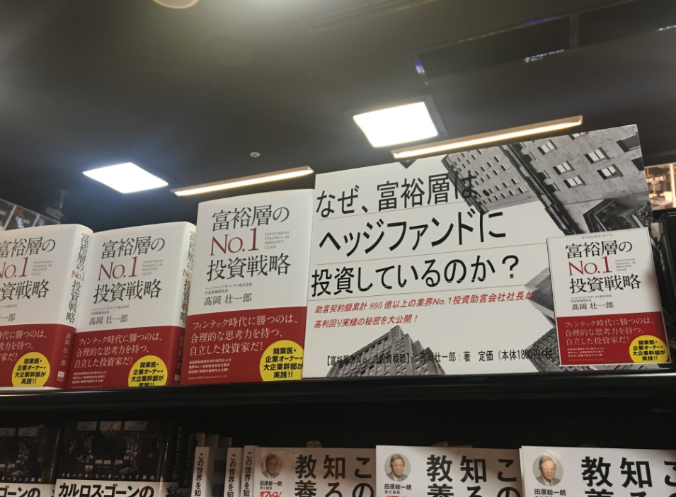 ミッドタウンでの高岡壮一郎新刊展開