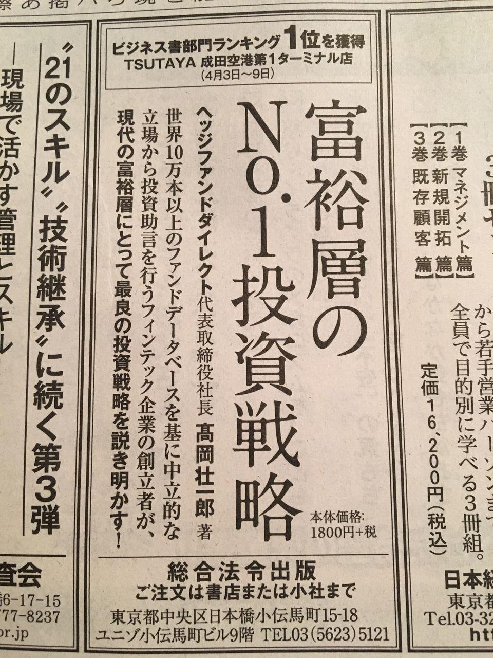 日経新聞に高岡壮一郎の新刊「富裕層のNo.1投資戦略」(総合法令出版)の広告が掲載されました