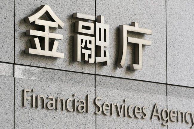 金融庁2018