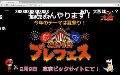 【ブレフロ2】ブレフェス2018は東京開催のみだけど、みんなは参加する??【ブレイブフロンティア2】