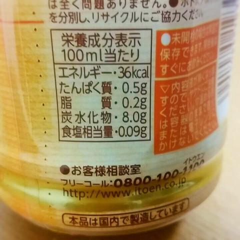 伊藤園ほうじ茶ラテ1