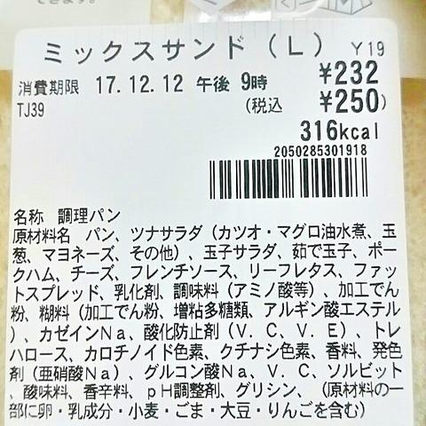 セブンイレブンミックスサンド価格とカロリー表記写真
