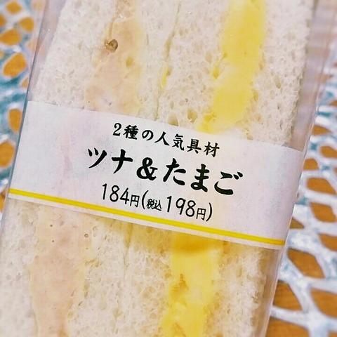 ツナ&たまごのサンドイッチ写真2