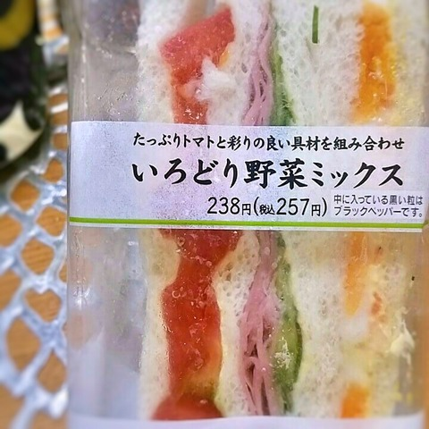セブンイレブンいろどり野菜ミックスサンドイッチ写真1