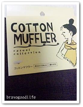 100seria-cottonmuffler2.jpg