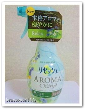 aromacharge2.jpg
