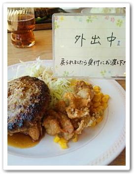 lunch20110915.jpg