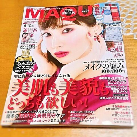 MAQUIA(マキア)2018年2月号写真1