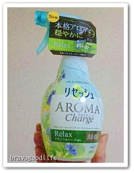 aromacharge1.jpg