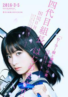 news_thumb_sailorhukutokikanjyu_sotsugyo_poster_201509_01