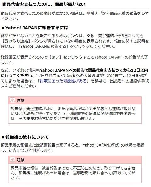 yafuoku14