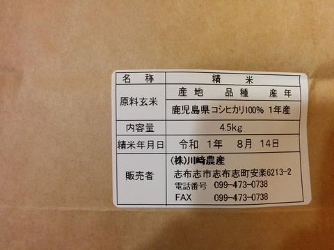 志布志の米2