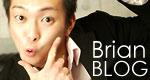 ブライアンブログ