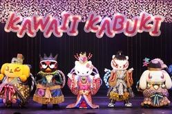 サンリオ歌舞伎