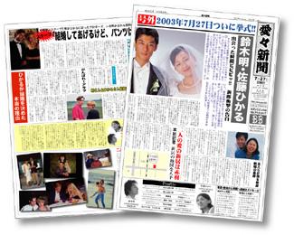 ブライダル新聞de結婚式のプロフィール紹介を                  ブライダル新聞ドッ...