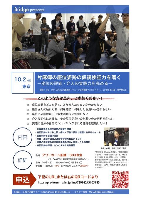 10:2東京チラシ
