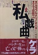 shigikyoku