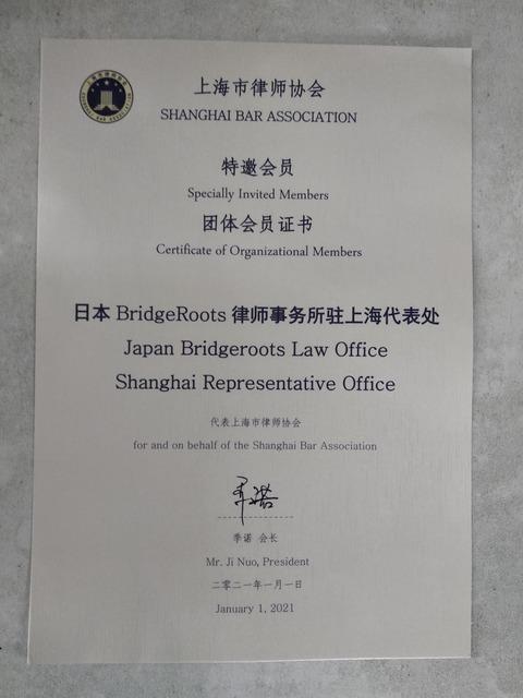 ① 事務所会員証 (002)
