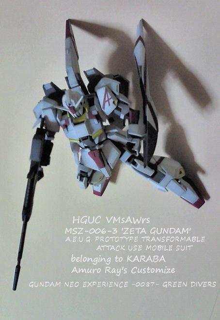 HGUC Zガンダム:表紙1
