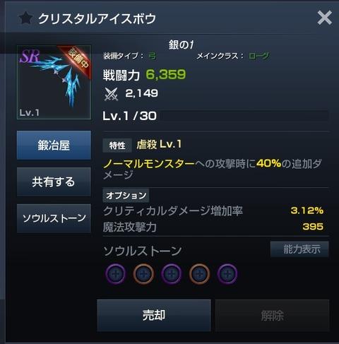 リネレボ6