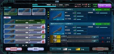 ガンダムオンライン102