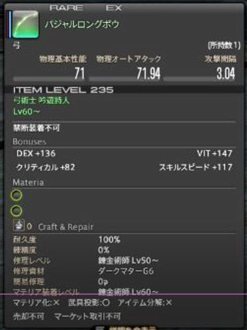 FF14 24