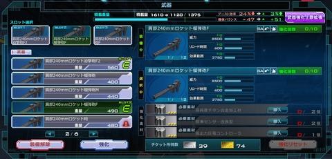 ガンダムオンライン103