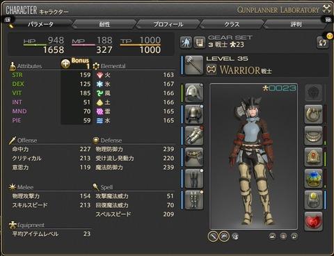 FF14 5