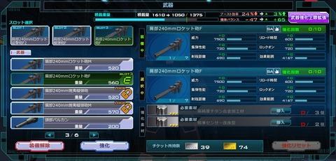 ガンダムオンライン104
