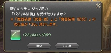 FF14 22