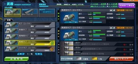 ガンダムオンライン22