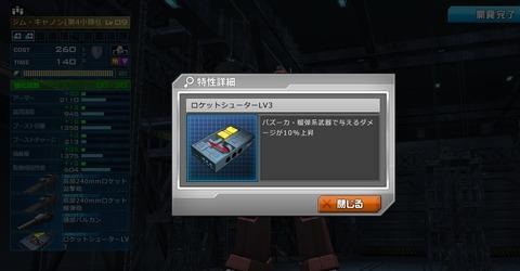 ガンダムオンライン101