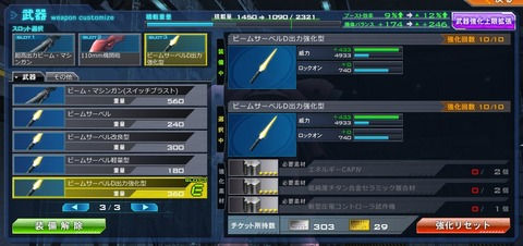 ガンダムオンライン66